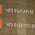 ЧЕЗ Разпределение България планира да инвестира през септември 2 милиона лева за развитие, реконструкция и модернизация на електроразпределителната мрежа и енергийните съоръжения в Западна България, съобщиха от дружеството. Най-много […]