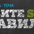 """SEO семинар на тема """"Новите SEO правила"""", ще се проведе в София на 20 ноември в СТЦ Интерпред. Лектори на събитието са едни от най-добрите български SEO специалисти ОгнянМладенов,ВасилТошков,ЛилиГрозева,ЛюбомирЛюбомировиДимитърДимитров. Ще […]"""
