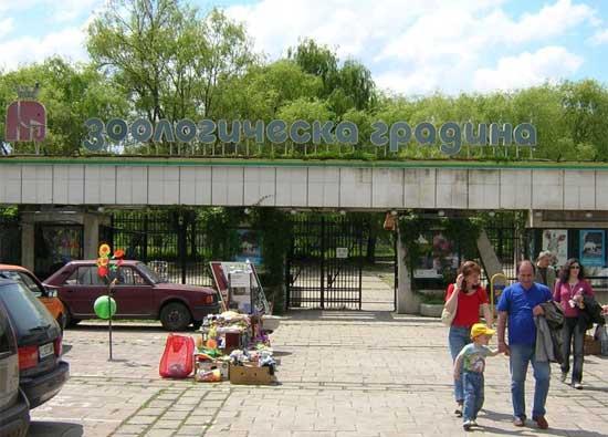 Зоологическата градина в София