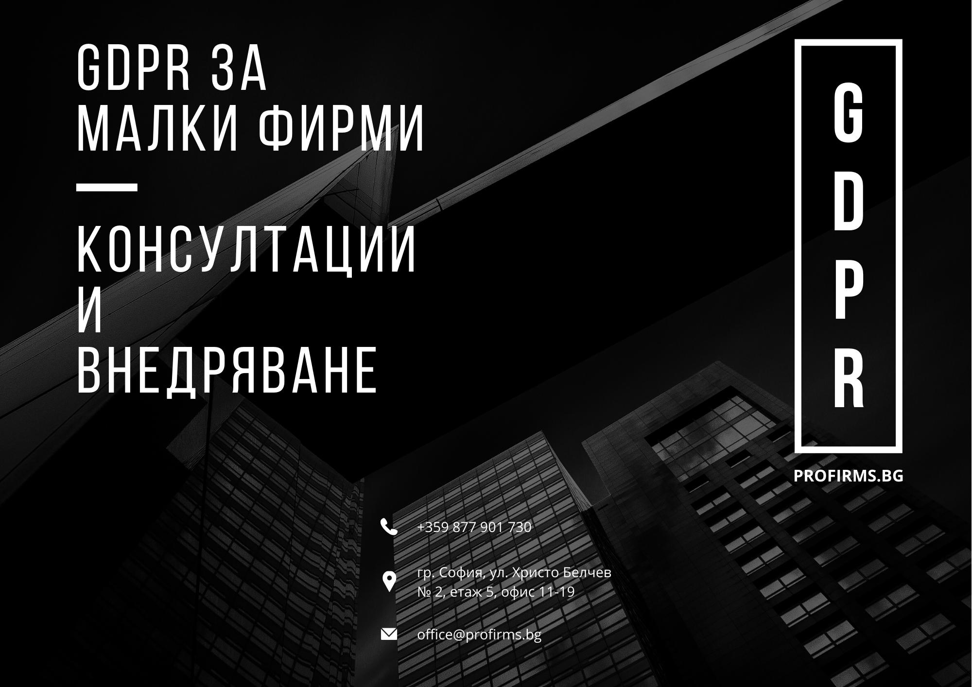 GDPR услуги